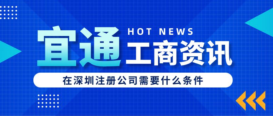 在深圳注册公司需要什么条件