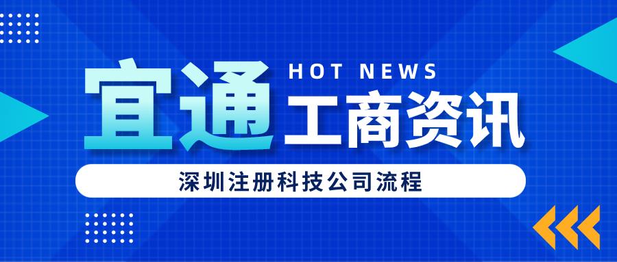 深圳注册科技公司流程